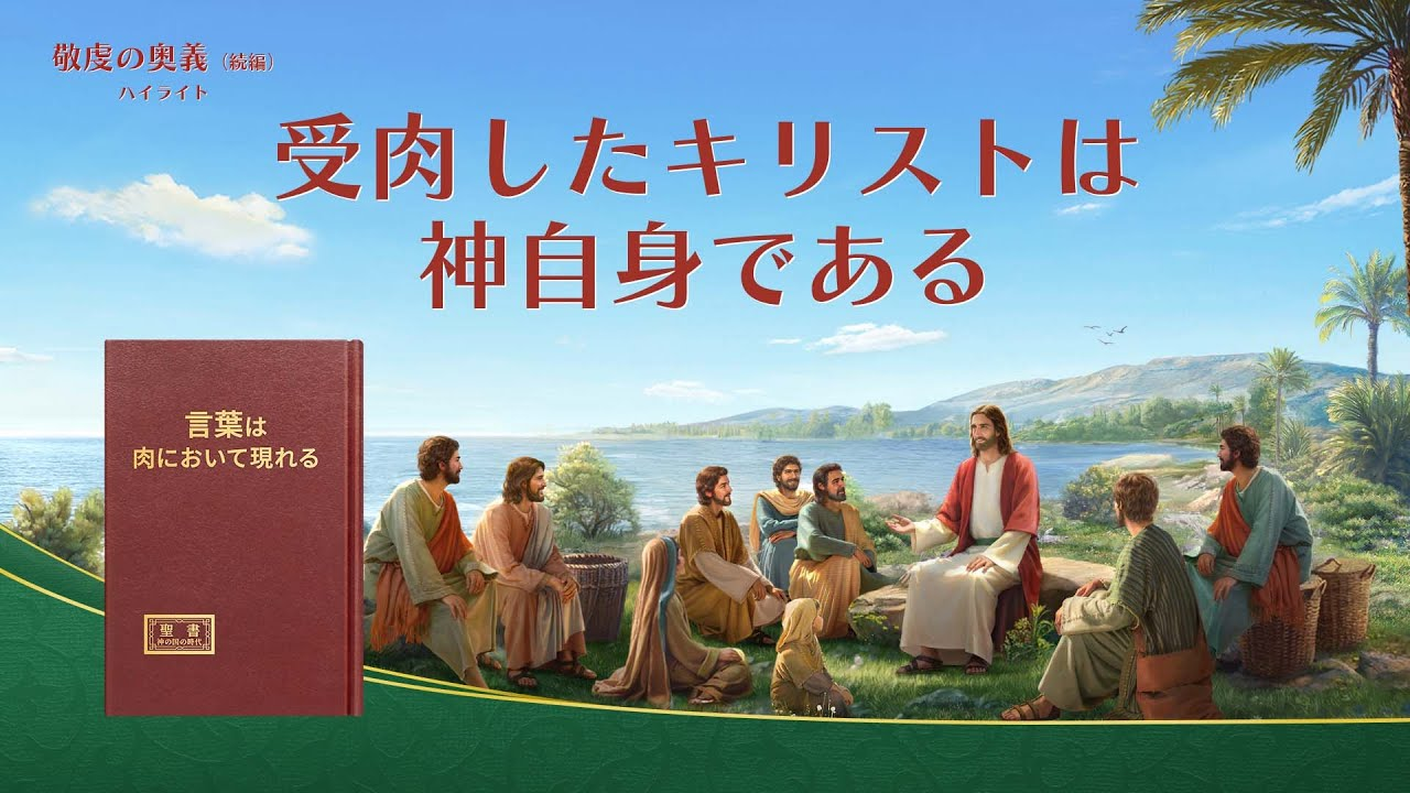 キリスト教会映画「敬虔の奥義:続編」抜粋シーン(6)受肉したキリストは神自身である
