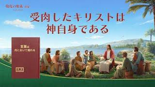 キリスト教映画「敬虔の奥義:続編」抜粋シーン(6)主イエスは神の子であるか、それとも神自身か? 日本語吹き替え
