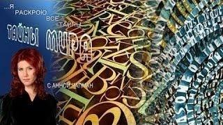 Тайны мира с Анной Чапман  Великая сила слова | сила мысли, магия слов, секрет слов