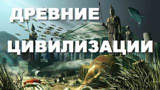 Древние Цивилизации. Артефакты.  Документальный Фильм. 27.10.2016