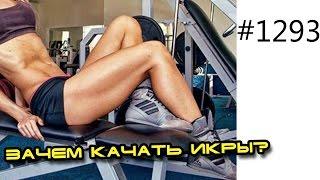 Почему упражнения для икроножных мышц и ног так важны? Зачем качать икры и квадрицепсы?(Почему упражнения для икроножных мышц и ног так важны? Зачем качать икры и квадрицепсы? Я могу стать дать..., 2015-02-02T09:43:39.000Z)