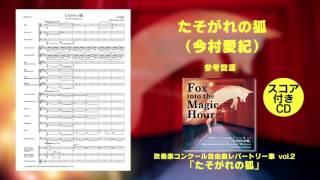 【吹奏楽】たそがれの狐 (今村愛紀)