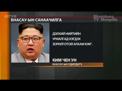 Хойд Солонгос цөмийн зэвсгийн туршилтаа яагаад зогсоох болов?