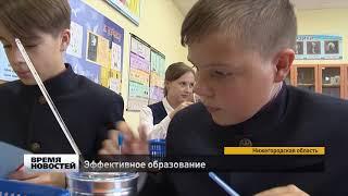 Эффективное образование реализуется в Нижегородской области