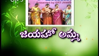 Amazing Amma Program Conducted By Vasundhara Family Of Eenadu