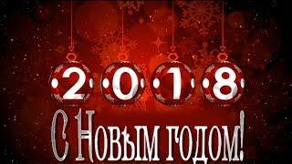 📧Новогодняя открытка. 🎄Поздравление с Новым 2018 годом. Шары. Футаж для видео монтажа 14.
