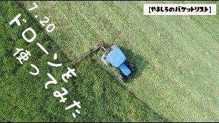"""【田舎暮らし】トラクターで牧草の草刈り【ドローン撮影】Shoot """"Mowing Grass"""" with a drone"""
