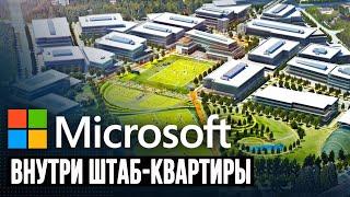 Внутри огромной штаб-квартиры Майкрософт