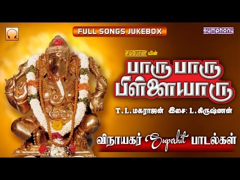 Paru Paru Pillaiyaru | T.L.Maharajan | Vinayagar Songs