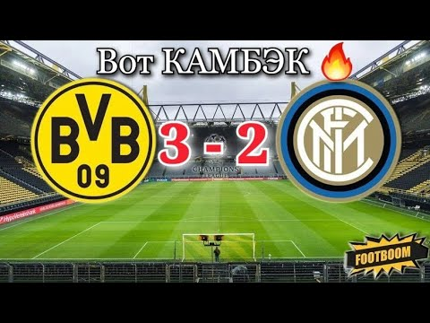 {Обзор Матча} Боруссия Д 3 - 2 Интер / Лига Чемпионов 5.11.2019