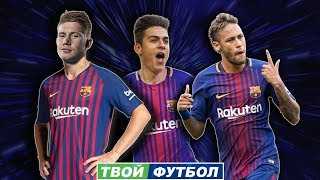 КОГО КУПИТ БАРСЕЛОНА В 2019 ГОДУ