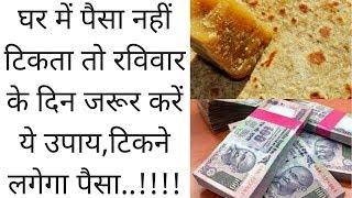 घर में पैसा नहीं टिकता तो रविवार के दिन जरूर करें ये उपाय,टिकने लगेगा पैसा  !!!!