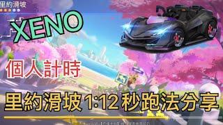 【跑跑卡丁車 Rush+】『XENO』里約滑坡1:12秒失誤跑法分享!