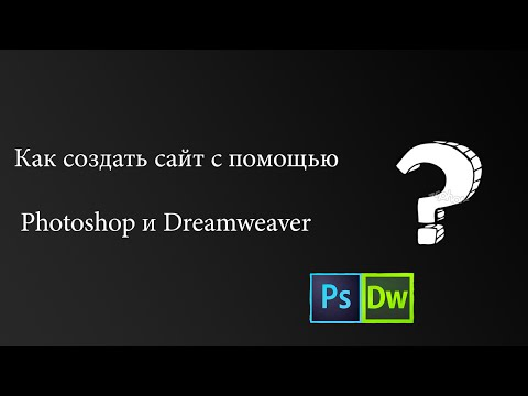 How to make site with Photoshop and Dreamweawer ?