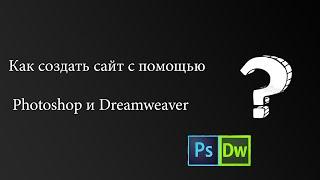 Как создать сайт с помощью Photoshop и Dreamweaver?