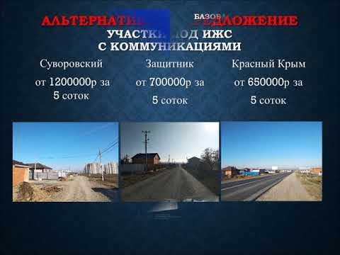 Продажа земельных участков недорого в пригороде Ростова на Дону