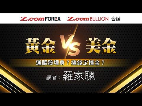 黃金 vs 美金 | 羅家聰 | Z.com FOREX x Z.com BULLION