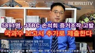 [변희재의 시사폭격] 5891명, JTBC 손석희 증거조작 고발, 국과수 보고서 추가로 제출한다