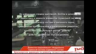 ДО8с40-Инновации ремонта тормозной системы вагонов(, 2014-06-14T16:38:07.000Z)