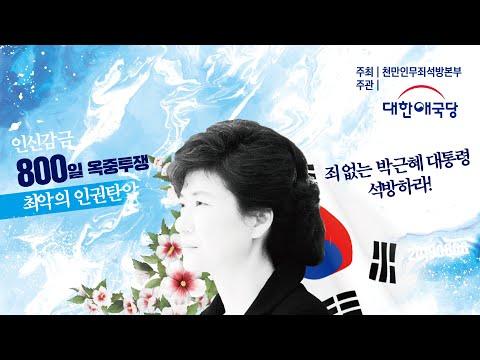   제127차   서울역   대한애국당 및 천만인무죄석방본부 태극기집회(2019.06.08)