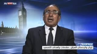 إيران وكردستان العراق.. مقدمات وأهداف التصعيد