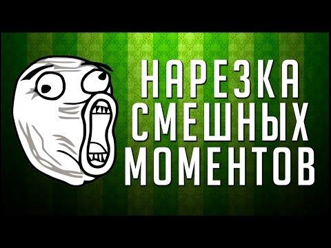 видео: Нарезка смешных моментов!