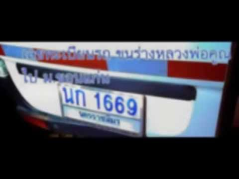 หวยเด็ด เลขดัง หวยดัง เลขเด็ด ประจำงวดที่ 2 มิถุนายน 2558 (ทะเบียนรถ)
