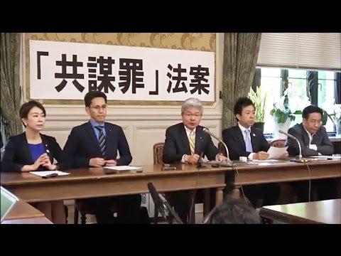山尾「出来損ないの共謀罪。政権に言いなりの自公、政府与党に言いなりの委員長...それなら国会はいらない」