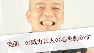 「笑顔」の威力は人の心を動かす <超3大特典プレゼントキャンペーン中...