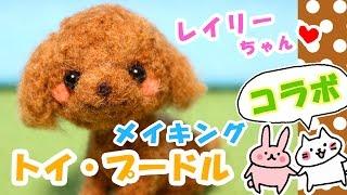 【コラボ動画】 レイリーちゃんマスコットの開封動画はこちら https://y...