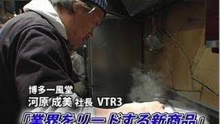 インターネットTV局カウテレビジョン トップリーダー対談】 「博多一風...