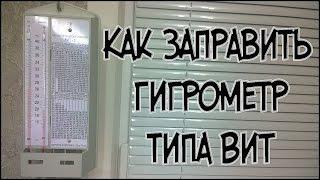 видео Что такое гигрометр ВИТ