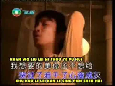 pieh suo wo te yen lei ni wu suo wei.mpg