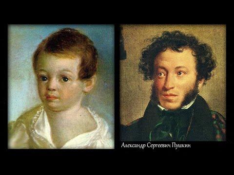 Русские писатели, поэты, драматурги 18х-20х веков в детстве и спустя время   Пушкин, Толстой и др.