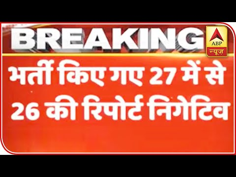 26 Tablighi Jamaat Attendees Test Coronavirus Negative In Lucknow | ABP News