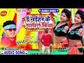 2020 New Audio Song #Bulle Raja।। ई न्ईहर के गाथल बिया ।। E Naihar Ke Gathal Biya 640x360 0 94Mbps 2 Mix Hindiaz Download