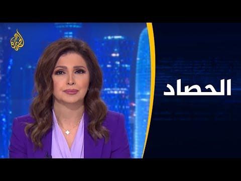 الحصاد - استهداف أرامكو.. مخاوف وتداعيات  - نشر قبل 12 ساعة