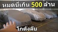 โกดังลับเก็บรถหรู SUPERCAR เกิน 300,000,000 ล้านบาท (ของจริง)