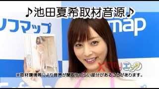 2015年3月22日池田夏希『美脚コレクション』(グラッソ)発売記念イベント.