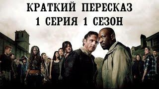 Ходячие мертвецы (1 серия 1 сезон) КРАТКИЙ ПЕРЕСКАЗ