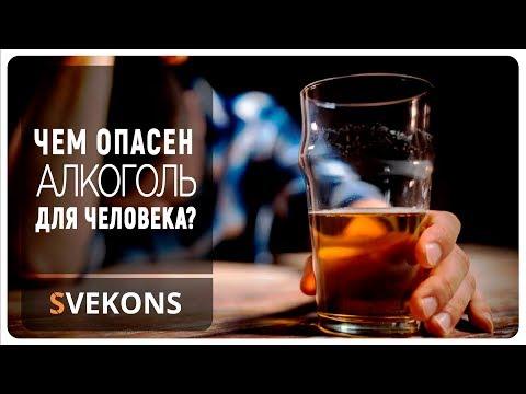 Чем опасен алкоголь для человека?