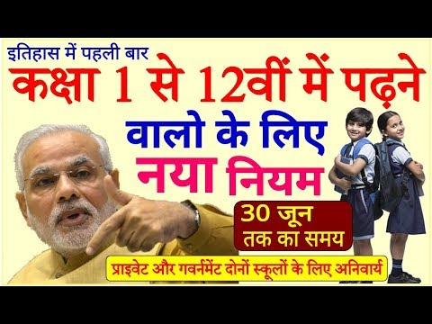 बड़ी खबर ! सभी माता पिता जरूर देखे New Rules in PM Narendra Modi Govt news today in a state students