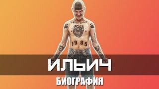 Биография Ильича (Ильи Прусикина)