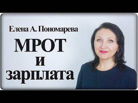 Соотношение зарплаты и МРОТ - Елена А. Пономарева