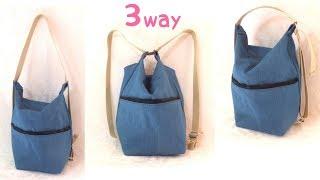 3 way バッグの作り方 / 3 Way Bag Tutorial.