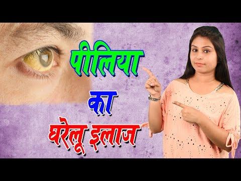 पीलिया का घरेलू ईलाज Home Remedies For Jaundice | Treatment For Symptoms Of Piliya (Desi Ilaj)