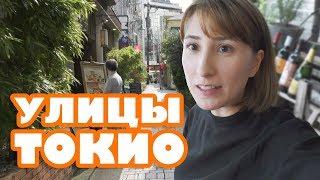 ВЛОГ: Лучший прогулочный район Токио. Веган-кафе и книжный в Токио!