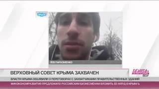 Захват правительства Крыма,КАМАЗы, ящики с оружием, снайпер на крыше