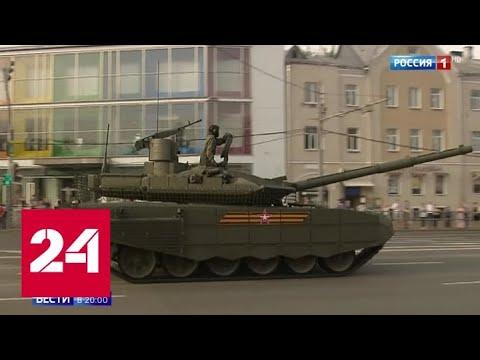 Танки, на выход: Красная площадь готова к репетиции Парада Победы - Россия 24
