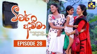 Teacher Amma    Episode 28 ll ටීචර් අම්මා ll 22nd JULY 2021 Thumbnail